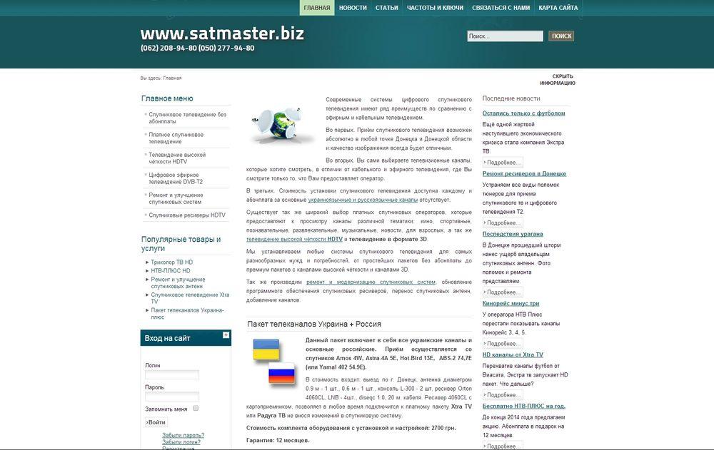 Интернет магазин в Донецке ДНР